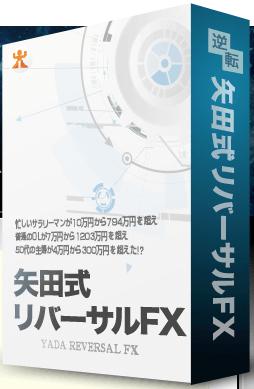 リバーサルFX・パッケージ.PNG