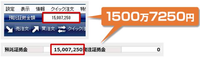 リバーサルFX・実績1500万円.PNG